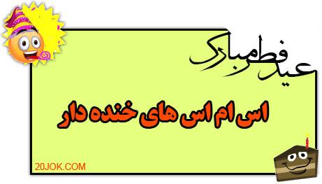 اس ام اس عید فطر | 20JOK.COM