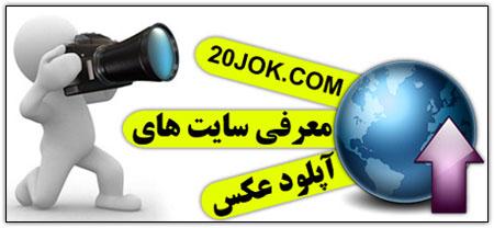 هاست رایگان | 20JOK.COM