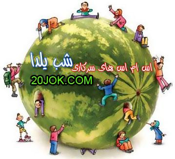 اس ام اس سرکاری شب یلدا | 20JOK.COM